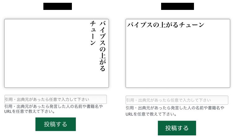 縦書きWebデザイン